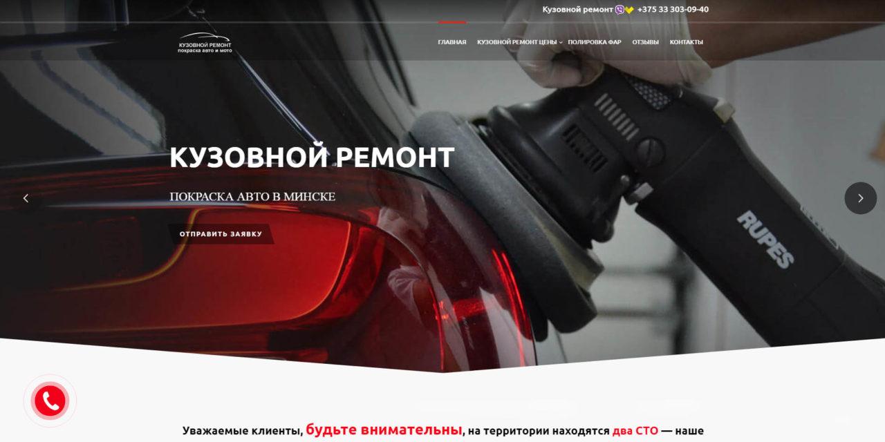 http://razrabotka-sajtov.by/wp-content/uploads/2019/10/kuzovnoj-remont-1280x640.jpg