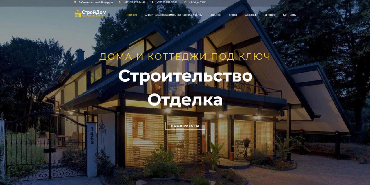 http://razrabotka-sajtov.by/wp-content/uploads/2019/10/otdelka-doma-1280x640.jpg