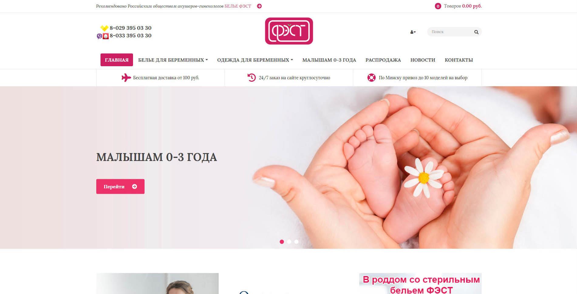 http://razrabotka-sajtov.by/wp-content/uploads/2020/04/mama-fest-1900x968.jpg