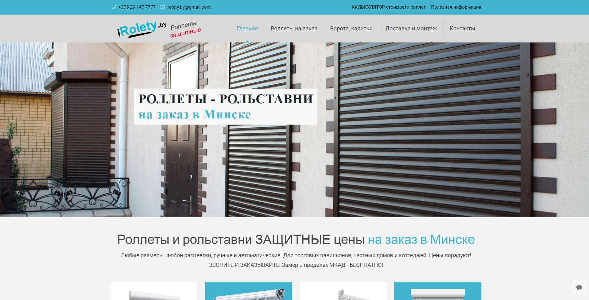 http://razrabotka-sajtov.by/wp-content/uploads/2020/04/rolstavni.jpg