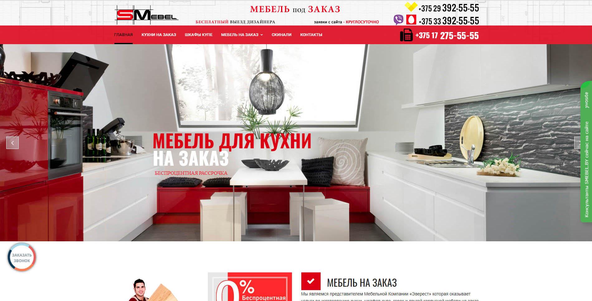 http://razrabotka-sajtov.by/wp-content/uploads/2020/04/smebel.jpg