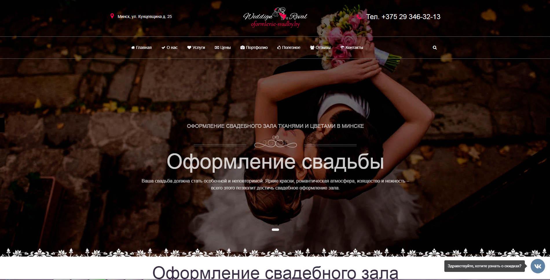 http://razrabotka-sajtov.by/wp-content/uploads/2020/05/oformlenie-svadeb.jpg