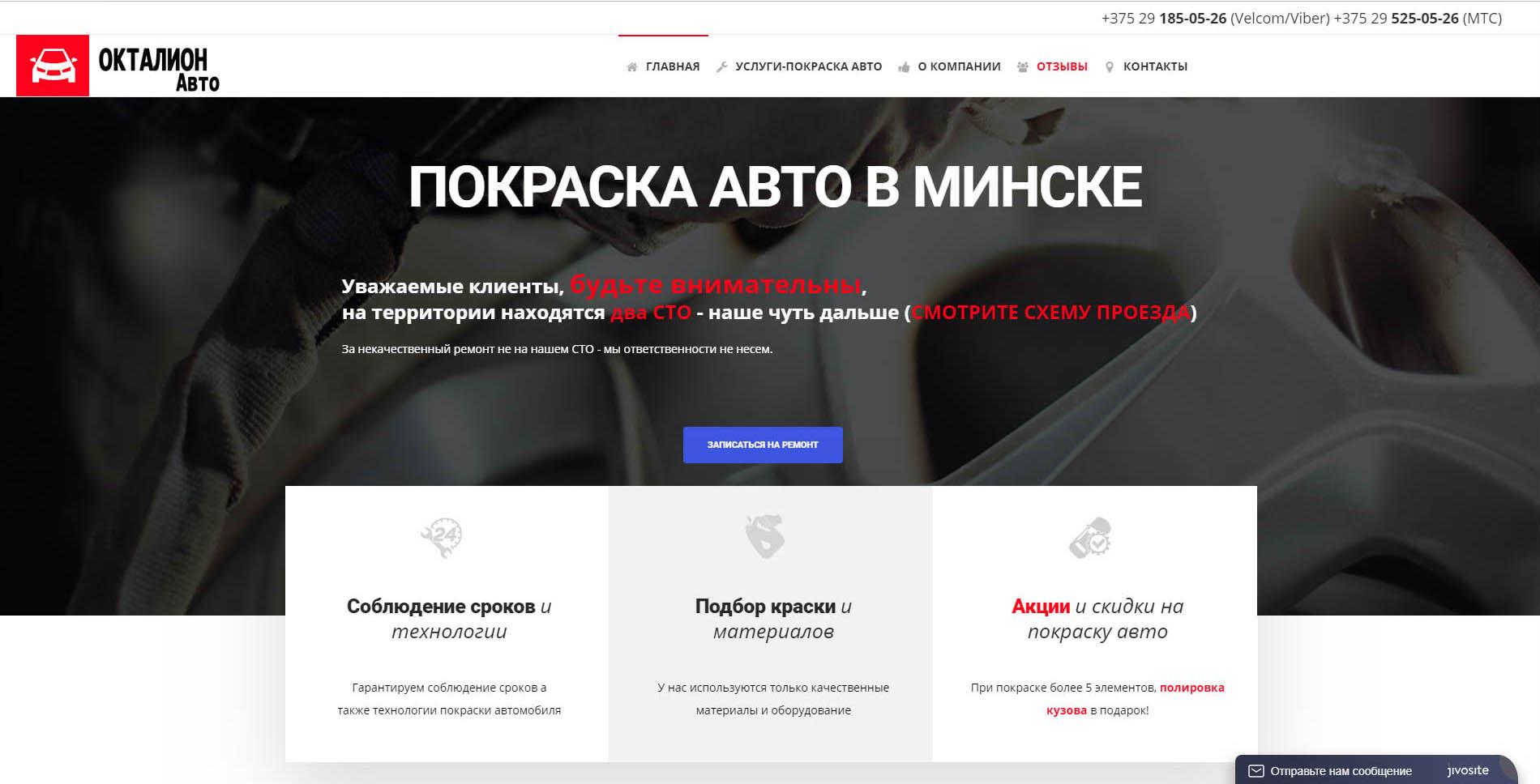 http://razrabotka-sajtov.by/wp-content/uploads/2020/05/oktalion-avto.jpg