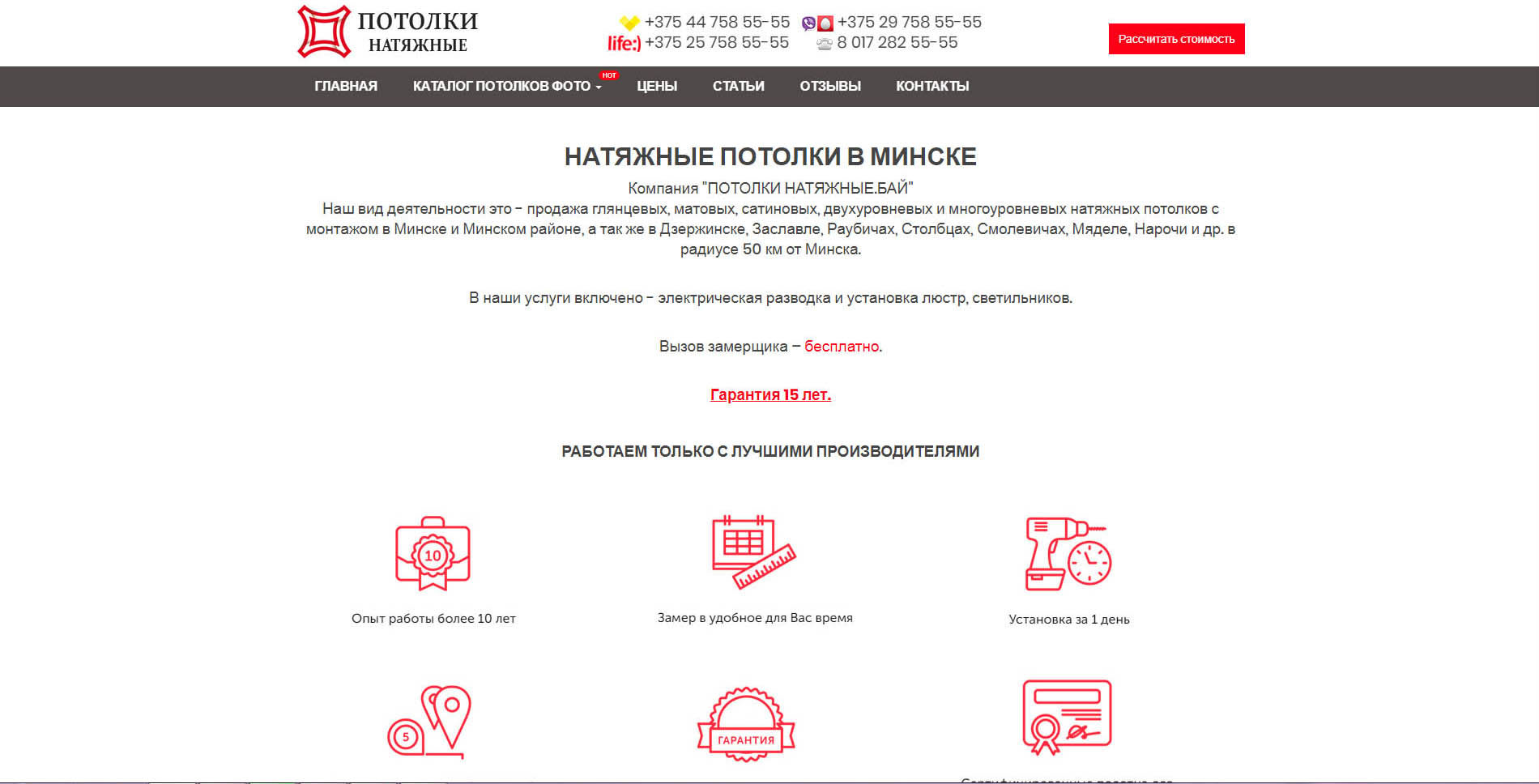 http://razrabotka-sajtov.by/wp-content/uploads/2020/05/potolki-1900x968.jpg